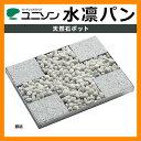 ガーデンパン 天然石ポット 水凛パン (銀鼠)【送料無料】