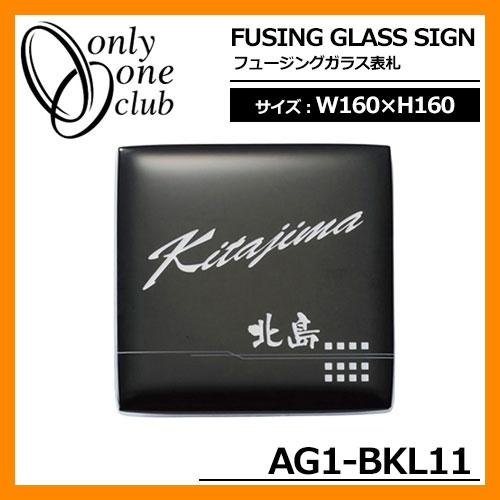 表札 ガラス表札 フュージングガラス表札 AG1-BKL11 W160×H160mm オンリーワンクラブ FUSING GLASS SIGN ガラスサイン 送料無料