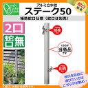 立水栓・水栓柱 蛇口なし アルミ立水栓ステーク50 二口水栓柱 オンリーワン GM3-AL50S