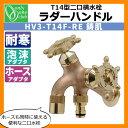 蛇口 フォーセット T14型耐寒水栓 T14型二口横水栓 ラダーハンドル(鋳肌) HV3-T16F-RE オンリーワンクラブ