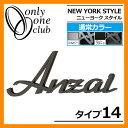 楽天サンガーデンエクステリア表札 アルミ表札 ニューヨークスタイル タイプ14 IP1-22-14 通常カラー NEW YORK STYLE オンリーワンクラブ 送料無料