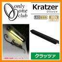 ガーデンライト LED 照明 クラッツァ NL1-L20 外灯 屋外 門灯 Kratzer クラッツァ オンリーワンクラブ 送料無料