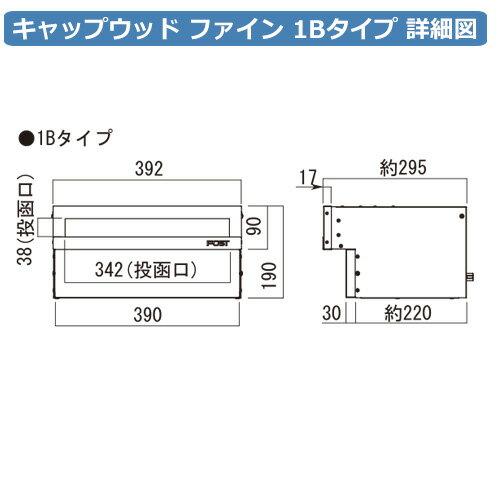 郵便ポスト 郵便受け キャップウッド ファイン...の紹介画像3