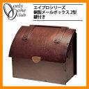 郵便ポスト 郵便受け 壁付けポスト エイプロシリーズ 銅製メールボックス 2型 鍵付き