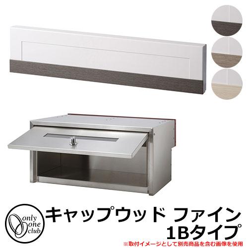 郵便ポスト 郵便受け キャップウッド ファイン ...の商品画像
