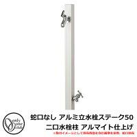 立水栓・水栓柱 蛇口なし アルミ立水栓ステーク50 二口水栓柱 オンリーワン GM3-AL50WH イメージ:ホワイト アルマイト仕上げ