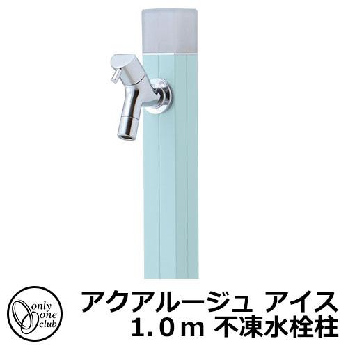 不凍水栓柱 オンリーワン TK3-DKIB