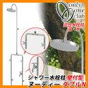 水栓柱 立水栓 混合シャワー水栓柱 ヌーディーダブルN 壁付型 二口水栓柱 オンリーワンクラブ HO3-Q700G 送料無料