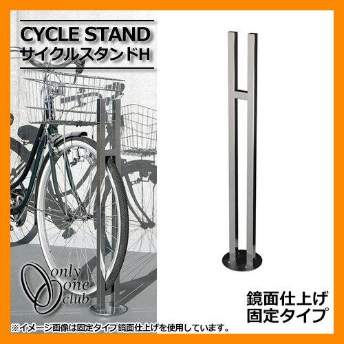 駐車場用品自転車用品サイクルスタンドH固定タイプ鏡面仕上げオンリーワン自転車駐車場自転車スタンドCY