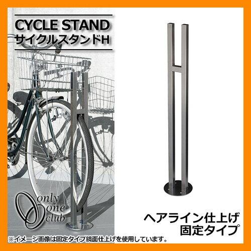 駐車場用品自転車用品サイクルスタンドH固定タイプヘアライン仕上げオンリーワン自転車駐車場自転車スタン