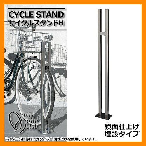駐車場用品自転車用品サイクルスタンドH埋設タイプ鏡面仕上げオンリーワン自転車駐車場自転車スタンドCY