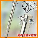 オンリーワン 湯水混合水栓柱 HV3-G211-KS 一口立水栓 蛇口付き 【送料無料】