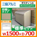 ゴミ箱 ダストボックス 三協アルミ ゴミ収納庫 ダスティンG ボックススリムタイプ 目隠しタイプ 標準セット サイズ:W1500×D700 呼称:1507 業務用 ゴミ収集庫 クリーンボックス 三協立山アルミ GBXS-M 送料無料