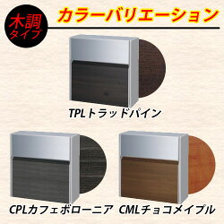郵便ポスト/三協立山アルミSWE型ポスト木調タイプ