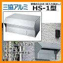 郵便ポスト 三協HS-1型 壁埋込み式ポスト 前入れ後出し 送料別