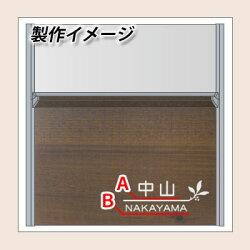 郵便ポスト/壁付けポストSWE名入れタイプ