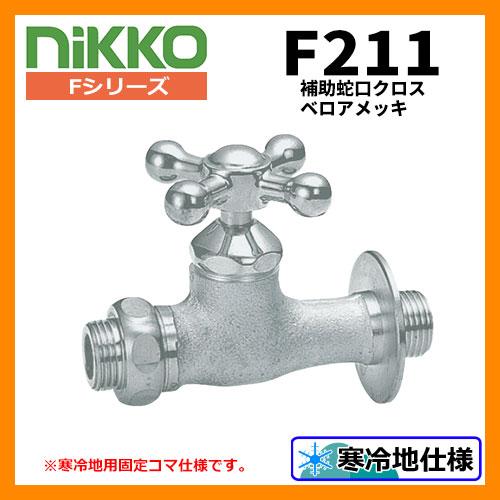 蛇口 補助蛇口 クロス F211 ベロアメッキ 寒冷地使用可 nikko ニッコー 送料別 固定コマで寒冷地OK!おなじみの十字ハンドルの補助蛇口です。信頼性の高い品質