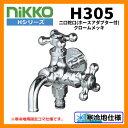 蛇口 二口蛇口 (ホースアダプター付) H305 クロームメッキ nikko ニッコー 寒冷地使用可 送料別