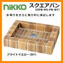 ガーデンパン 水受け スクエアパン OPB-RS-PB-BY ブライトイエロー nikko ニッコー 水周りを魅力的に演出する水受け 送料無料