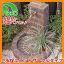 nikko 立水栓ユニット サークルタイプ 一口水栓柱+丸型パンセット 蛇口別 【送料無料】