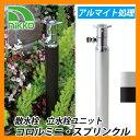 水栓 立水栓 散水栓 立水栓ユニット コロルミニ スプリンクル アルマイト処理 ホース