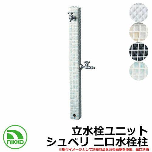 水栓柱 立水栓 立水栓ユニット シュペリ 二口水栓柱 ガーデンパン・蛇口別売 NIKKO ニッコー OPB-RS-37W