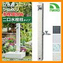 水栓柱 立水栓 立水栓ユニット シュペリ 二口水栓柱 ガーデンパン・蛇口別売 NIKKO ニッコー OPB-RS-37W 送料無料