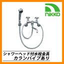 蛇口 水栓 混合水栓 シャワーヘッド付水栓金具 カランパイプあり PF-S4-M NIKKO 送料無料