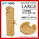 立水栓 水栓柱 二口水栓柱 ウォータービューラージ ブリックポールL+補助蛇口+丸型ブ