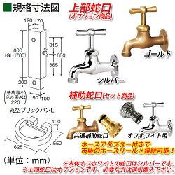 立水栓/水栓柱/コテージブリックポールL+丸型ブリックパンL