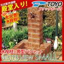 TOYO 一口水栓柱ウォータービュースモール ブリックポールS+角型ブリックパンSセット 特別価格立水栓! 蛇口別 【送料無料】