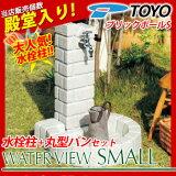 即使是一个小花园,可爱的设计非常紧凑,可安装在狭小的空间。洗脸盆水龙头[的]水花园广场,并设置水龙头Burikkuporu&Burikkupan] [贴片性质;[【立水栓 水栓 水栓柱 レンガ調】TOYO 一口水栓柱ウォータービュースモ