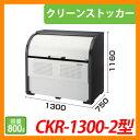 ゴミ箱 ダストボックス クリーンストッカー スチールタイプ CKR-2型 CKR-1300-2型 業務用 ゴミ収集庫 クリーンボックス CKR-1300-2型 ダイケン 送料無料