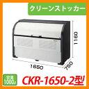 ゴミ箱 ダストボックス クリーンストッカー スチールタイプ CKR-2型 CKR-1650-2型 業務用 ゴミ収集庫 クリーンボックス CKR-1650-2型 ...