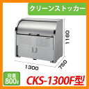 ゴミ箱 ダストボックス クリーンストッカー ステンレスタイプCKS-F型 CKS-1300F型 業務用 ゴミ収集庫 クリーンボックス CKS-1300F ダイ…