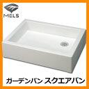 ガーデンパン 水栓パン スクエアパン SP-USQ550 ホワイト 前澤化成 水受けのみ 送料別