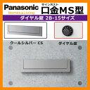 郵便ポスト 口金MS型 2B-15 クールシルバーダイヤル錠 壁埋め込み式 前入れ後出し Panasonic パナソニック 送料無料
