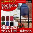 夏の期間限定セール ポスト 郵便ポスト bonbobi ボンボビポスト 前入れ後出し ボビラウンドポールセット 郵便受け セキスイエクステリア 送料無料