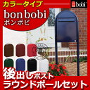 秋の期間限定セール ポスト 郵便ポスト bonbobi ボンボビポスト 前入れ後出し ボビラウンドポールセット 郵便受け セキスイエクステリ…