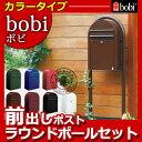 秋の期間限定セール ポスト 郵便ポスト bobi ボビポスト カラータイプ 前入れ前出し ボビラウンドポールセット 郵便受け セキスイエク…