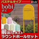秋の期間限定セール ポスト 郵便ポスト bobi ボビポスト パステルタイプ 前入れ前出し ボビラウンドポールセット 郵便受け セキスイエクステリア 送料無料