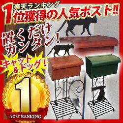郵便ポスト/シルエットポスト/ポスト