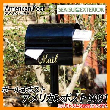 ポスト 郵便ポスト 郵便受け ポール式ポスト レターボックスマン アメリカンポスト3091 セキスイエクステリア 送料無料