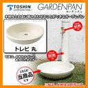ガーデンパン 水受け GPT-MG-IV トレビ丸 ガーデンパンのみ TOSHIN トーシン 手洗い 送料無料