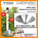 ガーデンパン 水受け ピッコロステン30 GPT-SUS30-PIC ガーデンパンのみ TOSHIN トーシン 手洗い 送料無料
