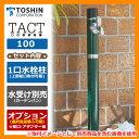 水周り 水栓柱 寒冷地用不凍水栓柱 一口水栓柱 タクト100 立水栓のみ 蛇口・ガーデン