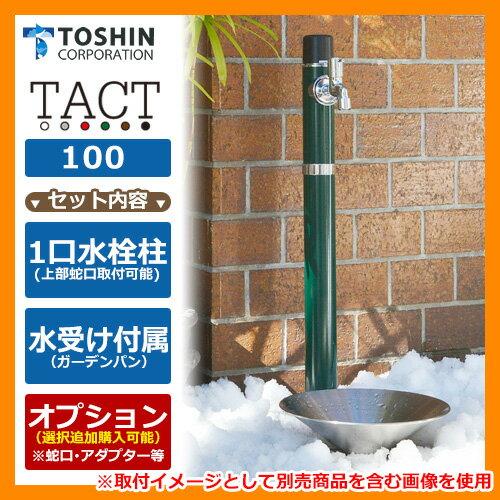水周り 水栓柱 寒冷地用不凍水栓柱 一口水栓柱 ...の商品画像