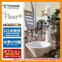 水周り 水栓柱 二口水栓柱 un フルール 立水栓 ガーデンパン(水受け)セット 蛇口別売 TOSHIN アン フルール SC-UN-FLUS GPT-UN-FLUG-WH 送料無料