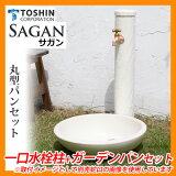水栓柱 立水栓 一口水栓柱サガン ガーデンパン丸型セット 蛇口別売り TOSHIN トーシン SAGAN SC-SAG-IV GPT-M-IV