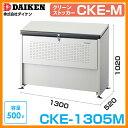 ゴミ箱 ダストボックス クリーンストッカー スチールタイプ CKE型 CKE-1305型 業務用 ゴミ収集庫 クリーンボックス CKE-13...